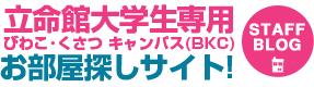 【立命館大学びわこ・くさつ キャンパス(BKC)生専用お部屋探しサイト】