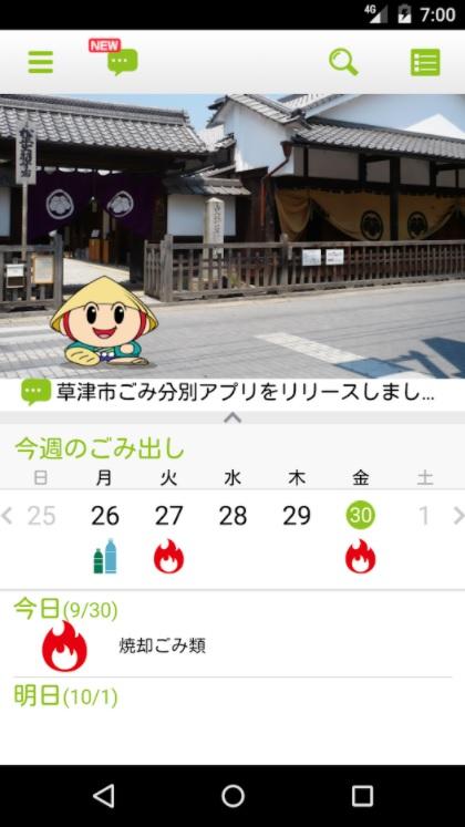 草津市アプリ